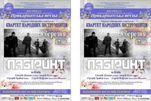 Куди піти в Івано-Франківську-концерт Квартету Лабіринт