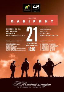 Концерт Квартету Лабіринт в м. Ніжин