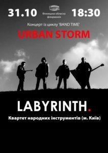 Концерт Квартету Лабіринт у Вінниці